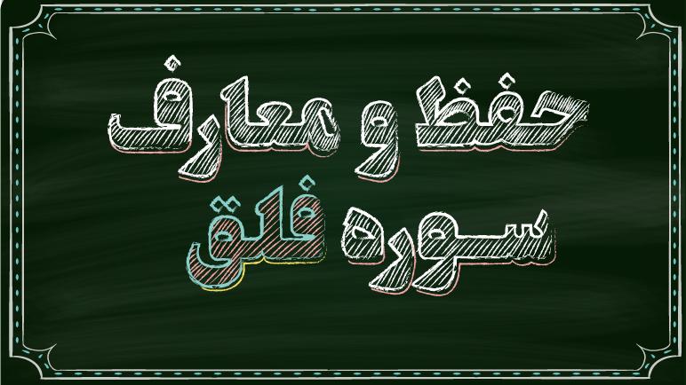 حفظ و معارف سوره فلق