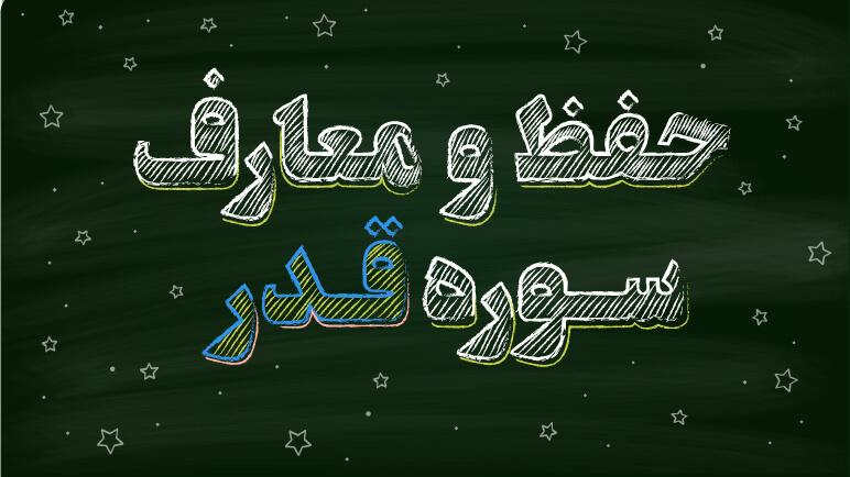 حفظ و معارف سوره قدر
